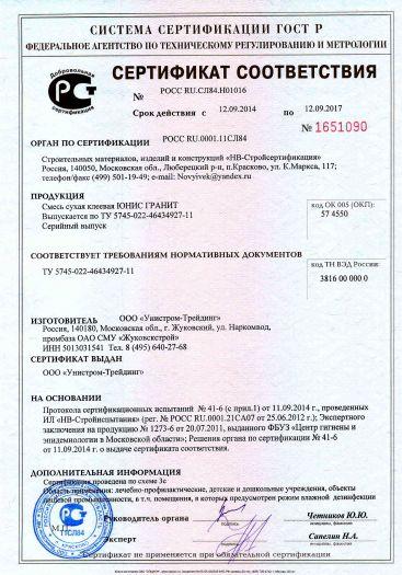 Скачать сертификат на смесь сухая клеевая ЮНИС ГРАНИТ