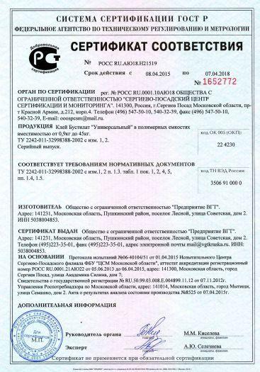 Скачать сертификат на клей Бустилат «Универсальный» в полимерных емкостях вместимостью от 0,9 кг до 45 кг