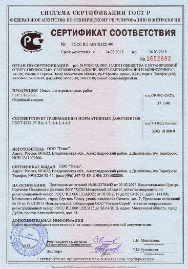 Скачать сертификат на песок для строительных работ