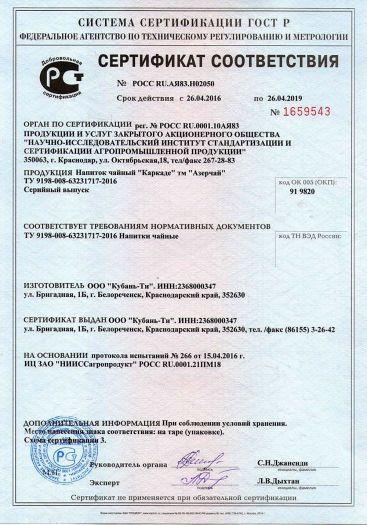 Скачать сертификат на напиток чайный «Каркаде» тм «Азерчай»