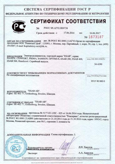 Скачать сертификат на электрододержатели, торговой марки «ESAB», серии: HANDY, CONFORT, PRIMA, SAMSON, OPTIMUS, ESAB 200, ESAB 400, ESAB 500, Handicool