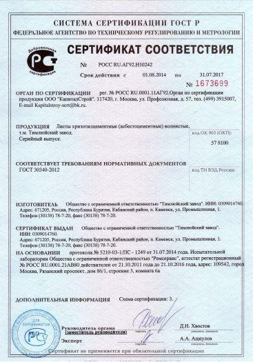 Скачать сертификат на листы хризотилцементные (асбестоцементные) волнистые, т. м. Тимлюйский завод