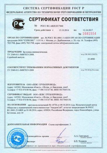 Скачать сертификат на заглушка пневматическая