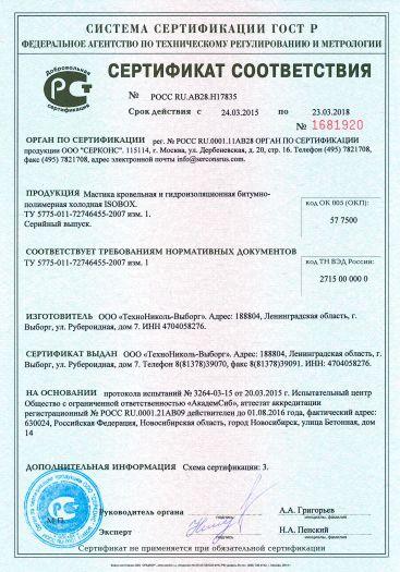 Скачать сертификат на мастика кровельная и гидроизоляционная битумно-полимерная холодная ISOBOX