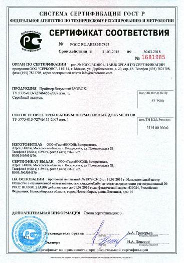 Скачать сертификат на праймер битумный ISOBOX