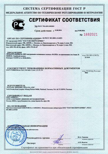 Скачать сертификат на матрасы и подушки из 100% натурального вспененного латекса «PATEX»