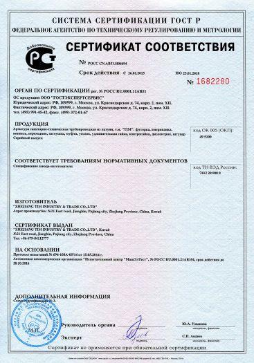 Скачать сертификат на арматура санитарно-техническая трубопроводная из латуни, т. м. «TIM»: футорка, американка, ниппель, переходник, заглушка, муфта, уголок, удлинительная гайка, контроганка, диэлектрик, штуцер