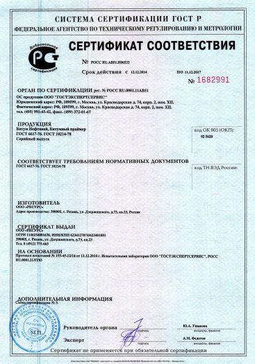 Скачать сертификат на битум нефтяной, битумный праймер