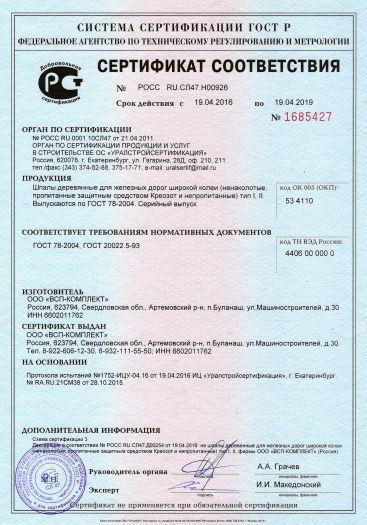Скачать сертификат на шпалы деревянные для железных дорог широкой колеи (ненаколотые, пропитанные защитным средством Креозот и непропитанные) тип I, II