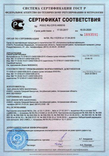 Скачать сертификат на смеси сухие гипсовые