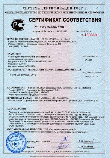 Скачать сертификат на смеси сухие строительные шпатлевочные на полимерном вяжущем