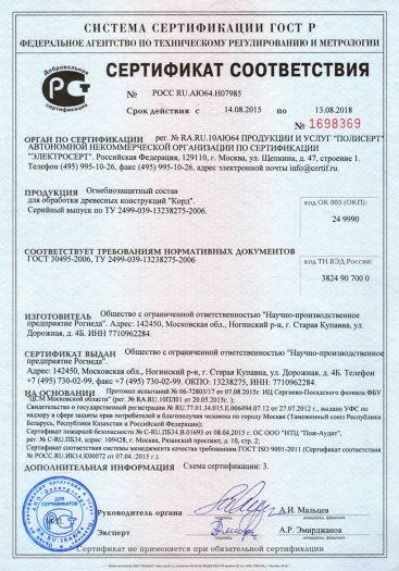 Скачать сертификат на огнебиозащитный состав для обработки древесных конструкций «Корд»