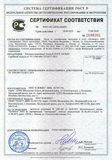 Скачать сертификат на теплоизоляционные чехлы K-FLEX JACKET