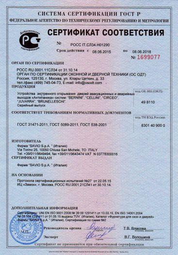 Скачать сертификат на устройства экстренного открывания дверей эвакуационных и аварийных выходов «Антипаника» систем: «BERNINI», «CELLINI», «CIRCEO», «JUVARRA», «BRUNELLESCHI»