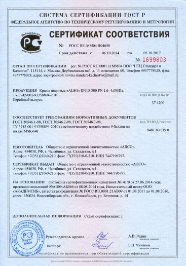 Скачать сертификат на краны шаровые «ALSO» DN15-300 PN 1,6 -4,0 МПа