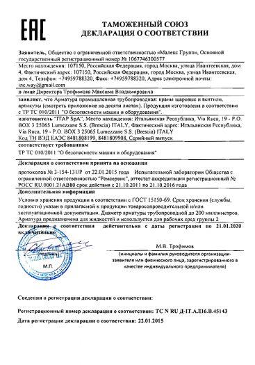 Скачать сертификат на арматура промышленная трубопроводная: краны шаровые и вентили