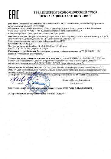 Скачать сертификат на арматура промышленная трубопроводная: Краны шаровые, клапаны, вентили, диаметр от 1 до 30 мм (миллиметров), рабочее давление до 1,6 МПа (мегапаскаль), марка «IVR»