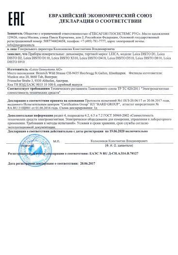 Скачать сертификат на приборы измерительные: дальномеры, торговой марки: LEICA, модели: Leica DISTO