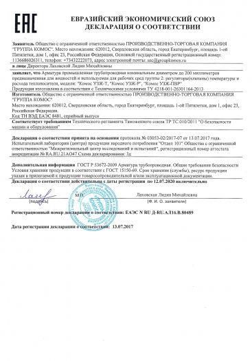 Скачать сертификат на арматура промышленная трубопроводная номинальным диаметром до 200 миллиметров, предназначенная для жидкостей и используемая для рабочих сред группы 2: регуляторы (клапаны) температуры и расхода теплоносителя, модели: «Комос УЗЖ-Т», «Комос УЗЖ-Р», «Комос УЗЖ-ПВР»