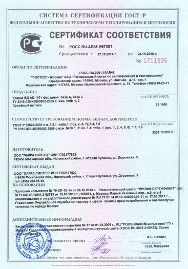 Скачать сертификат на краска ВД-АК-1101 фасадная