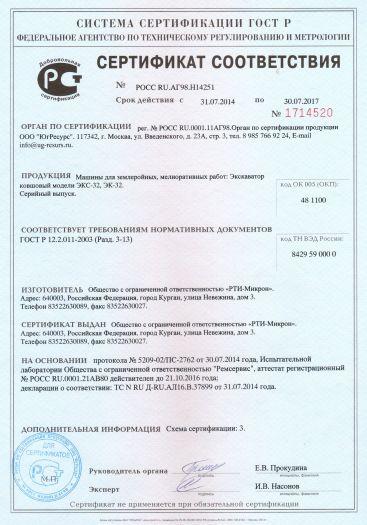 Скачать сертификат на машины для землеройных, мелиоративных работ: Экскаватор ковшовый модели ЭКС-32, ЭК-32