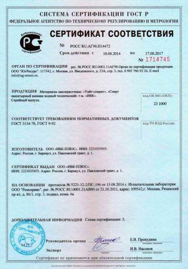 Скачать сертификат на материалы лакокрасочные: «Уайт-спирит», «Спирт нашатырный аммиак водный технический» т. м. «ИВК»