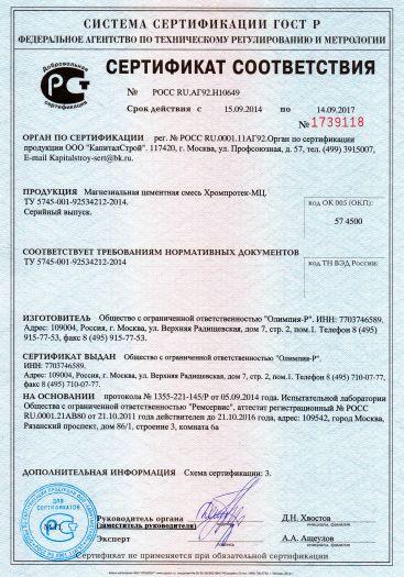 Скачать сертификат на магнезиальная цементная смесь Хромпротек-МЦ