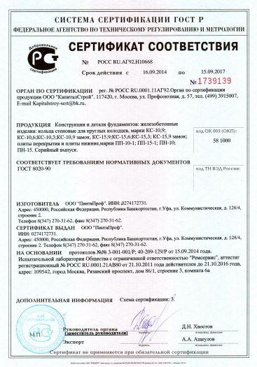 Скачать сертификат на конструкции и детали фундаментов: железобетонные изделия: кольца стеновые для круглых колодцев, марки КС-10,9; КС-10,6; КС-10,3; КС-10,9 замок, КС-15,9; КС-15,6; КС-15,3; КС-15,9 замок; плиты перекрытия и плиты нижние, марки ПП-10-1; ПП-15-1; ПН-10; ПН-15