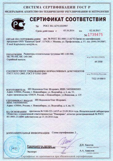 Скачать сертификат на радиаторы отопительные чугунные МС-140-500, МС-90-500, МС-140-300