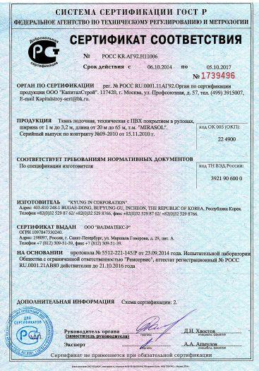 Скачать сертификат на ткань лодочная, техническая с ПВХ покрытием в рулонах, ширина от 1 м до 3,2 м, длина от 20 м до 65 м, т.м. «MIRASOL»