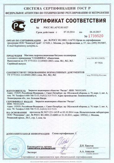 Скачать сертификат на мастика гидроизоляционная битумно-полимерная холодного применения «СЛАВЯНКА» обмазочная