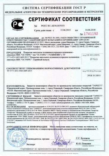 Скачать сертификат на покрытие напольное поливинилхлоридное вспененное -линолеум ПВХ «OLYMPIC» тип «OLYMPIC» («ОЛИМПИК»)