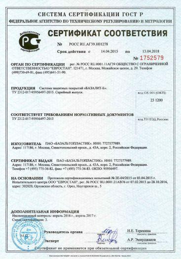 Скачать сертификат на система защитных покрытий «БАЗАЛИТ-Б»
