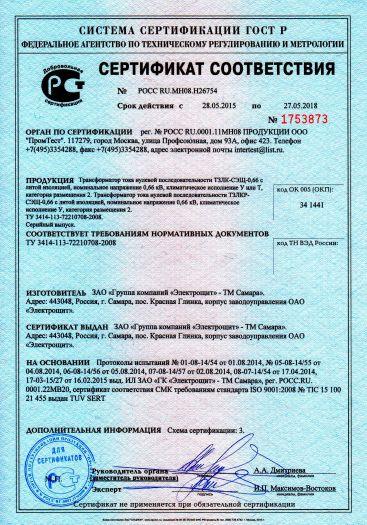 Скачать сертификат на трансформатор тока нулевой последовательности ТЗЛК-СЭЩ-0,66 с литой изоляцией
