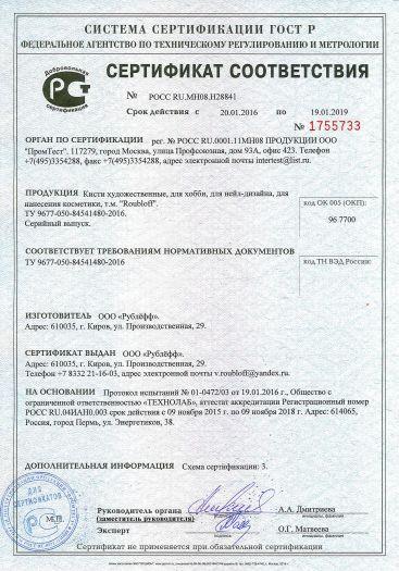 Скачать сертификат на кисти художественные, для хобби, для нейл-дизайна, для нанесения косметики, т. м. «Roubloff»