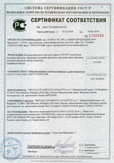 Скачать сертификат на латунные фитинги торговой марки UNI-FITT: резьбовые латунные фитинги, обжимные латунные фитинги, латунные пресс-фитинги латунные фитинги гибких подводок
