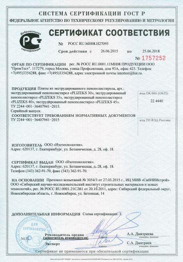 Скачать сертификат на плиты из экструдированного пенополистирола, экструдированный пенополистирол «PLIZEKS»
