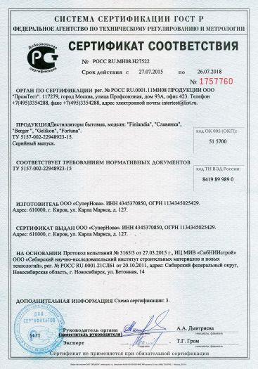 Скачать сертификат на дистилляторы бытовые, модели «Finlandia», «Славянка», «Berger», «Gelikon», «Fortuna»