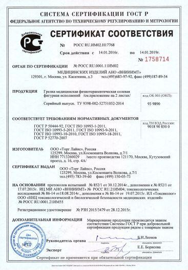 Скачать сертификат на грелка медицинская физиотерапевтическая солевая фигурная