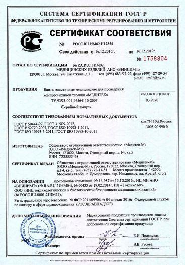 Скачать сертификат на бинты эластичные медицинские для проведения компрессионной терапии «МЕДИТЕК»