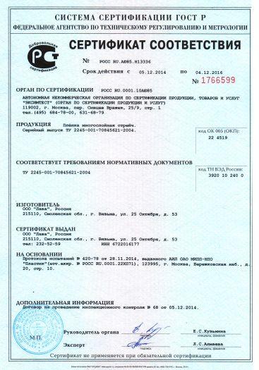 Скачать сертификат на пленка многослойная стрейч