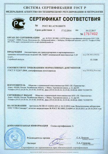 Скачать сертификат на автоцистерна для транспортировки и кратковременного хранения питьевой воды моделей АВ, АЦПТ номинальной вместимостью 3-25 м. куб.