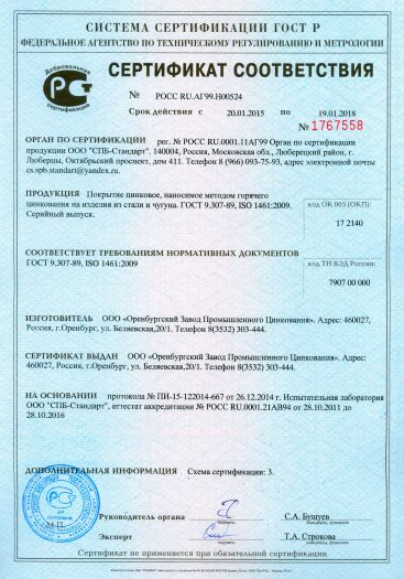 Скачать сертификат на покрытие цинковое, наносимое методом горячего цинкования на изделия из стали и чугуна
