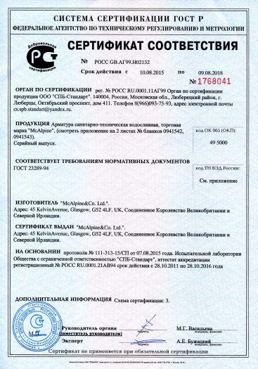 Скачать сертификат на арматура санитарно-техническая водосливная, торговая марка «McAlpine»