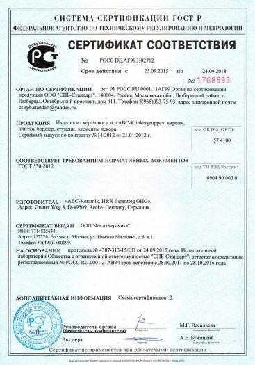 Скачать сертификат на изделия из керамики т. м. «ABC-Klinkergruppe»: кирпич,  плитка, бордюр, ступени, элементы декора