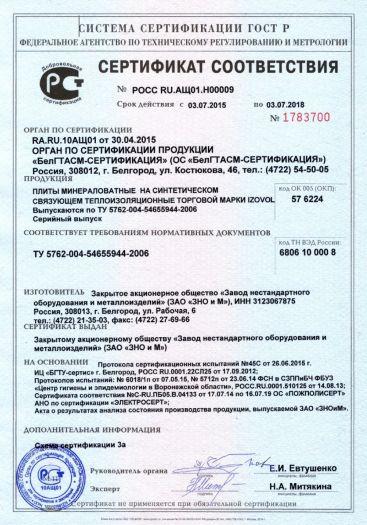 Скачать сертификат на плиты минераловатные на синтетическом связующем теплоизоляционные торговой марки IZOVOL