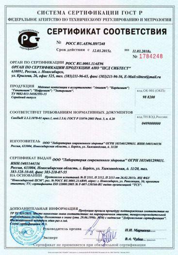 Скачать сертификат на медовые композиции в ассортименте: «Апивит»; «Кардиовит»; «Гепатовит»; «Нефровит»; «Энтеровит»