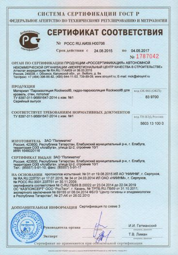 Скачать сертификат на материал «Пароизоляция Rockwool®, гидро-пароизоляция Rockwool® для кровель, стен, потолка»