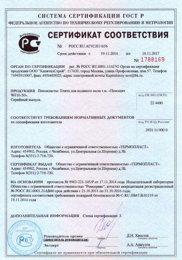 Скачать сертификат на пенопласты: Плита для водяного пола т. м. «Пенощит WF16-50»