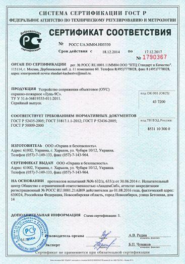 Скачать сертификат на устройство сопряжения объектовое (ОУС) охранно-пожарное «Лунь-9С»